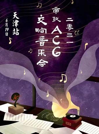 帝玖管弦乐团2021ACG交响音乐会