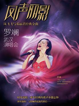 凤声丽影——凤飞飞与邓丽君经典金曲罗斓武汉演唱会