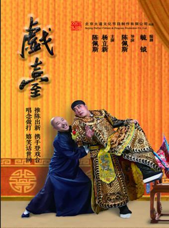 话剧《戏台》-沈阳站
