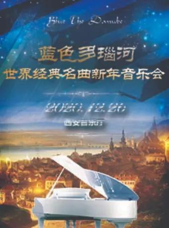 蓝色多瑙河-世界经典名曲新年音乐会