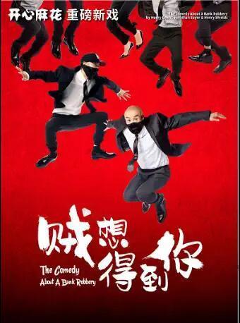 【杭州】开心麻花爆笑舞台剧《贼想得到你》
