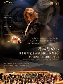 日本辉煌艺术交响乐团上海新年音乐会