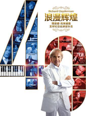 理查德•克莱德曼2019北京新春音乐会
