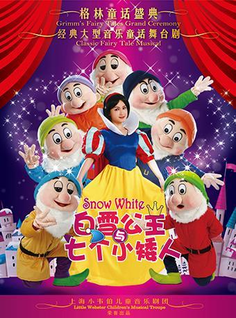 童话舞台剧 《白雪公主与七个小矮人》