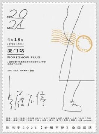 陳鴻宇2021「步履不停」巡演 廈門站