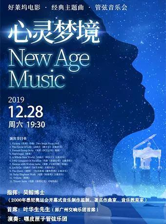 亲子音乐会 《心灵梦境》