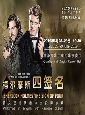 英国黑瞳剧院《福尔摩斯--四签名》