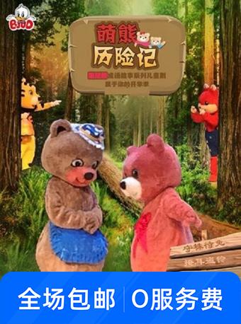 人偶剧《萌熊历险记》