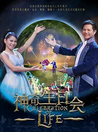 新加坡大型魔幻舞台剧《神奇生日会》