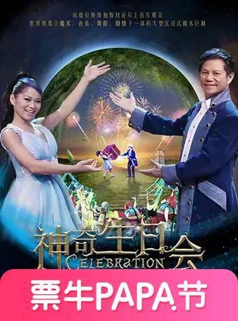 新加坡大型魔幻舞臺劇《神奇生日會》