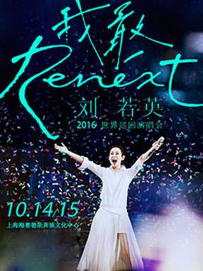 """刘若英""""Renext 我敢""""世界巡回演唱会-上海站"""