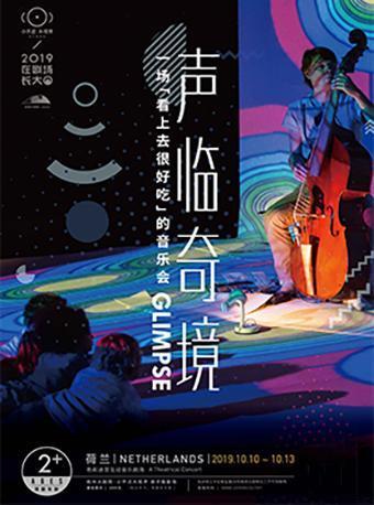 杭州 《声临奇境》色彩迷宫互动音乐剧场