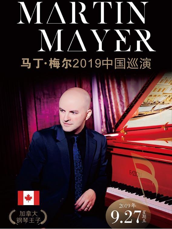 马丁·梅尔2019中国巡演