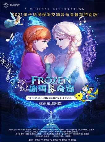 《冰雪奇缘:FROZEN》亲子交响音乐会