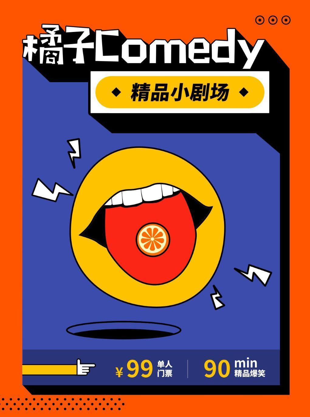 橘子脱口秀M-BOX Concert