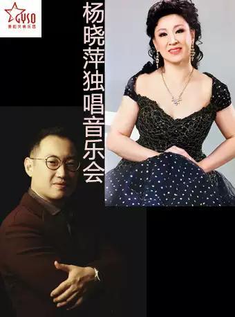 杨晓萍独唱音乐会 贵阳