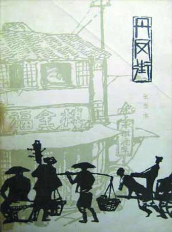 张恨水同名小说改编《丹凤街》
