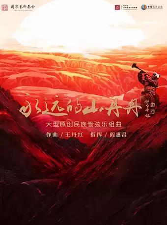 民族管弦乐组曲《永*的山丹丹》 长沙站