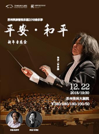 苏州民族管弦乐团新年音乐会