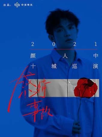 「颜人中」2021十城巡演 天津