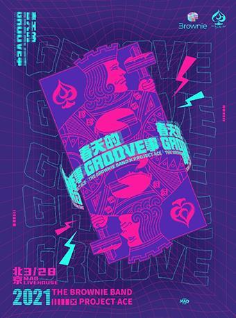 ⎡春天的GROOVE事⎦巡演LVH