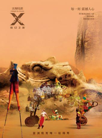 【杭州站】太阳马戏《X 绮幻之境》
