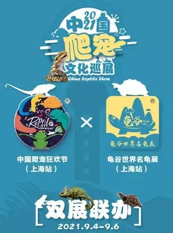 【上海】2021上海龟谷世界名龟展●中国爬宠狂欢节