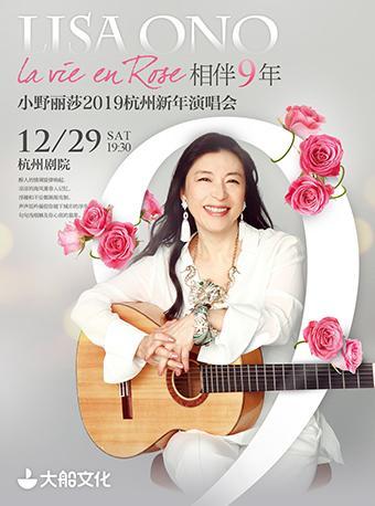 小野丽莎2019新年演唱会
