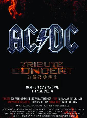AC/DC 摇滚致敬音乐会