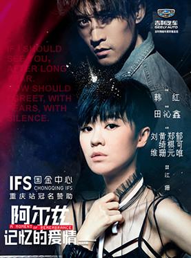 重庆IFS国金中心之夜—音乐剧《阿尔兹记忆的爱情》