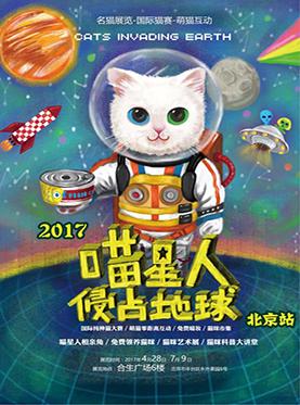 2017喵星人侵占地球名猫展 北京站