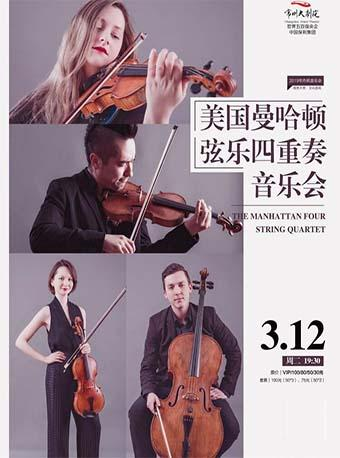 美国曼哈顿弦乐四重奏音乐会