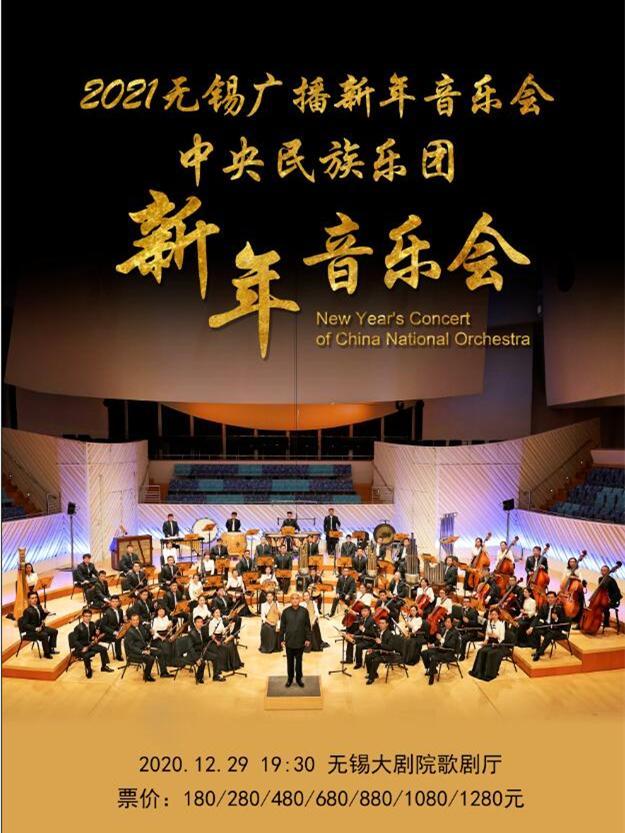 2021中央民族乐团新年音乐会