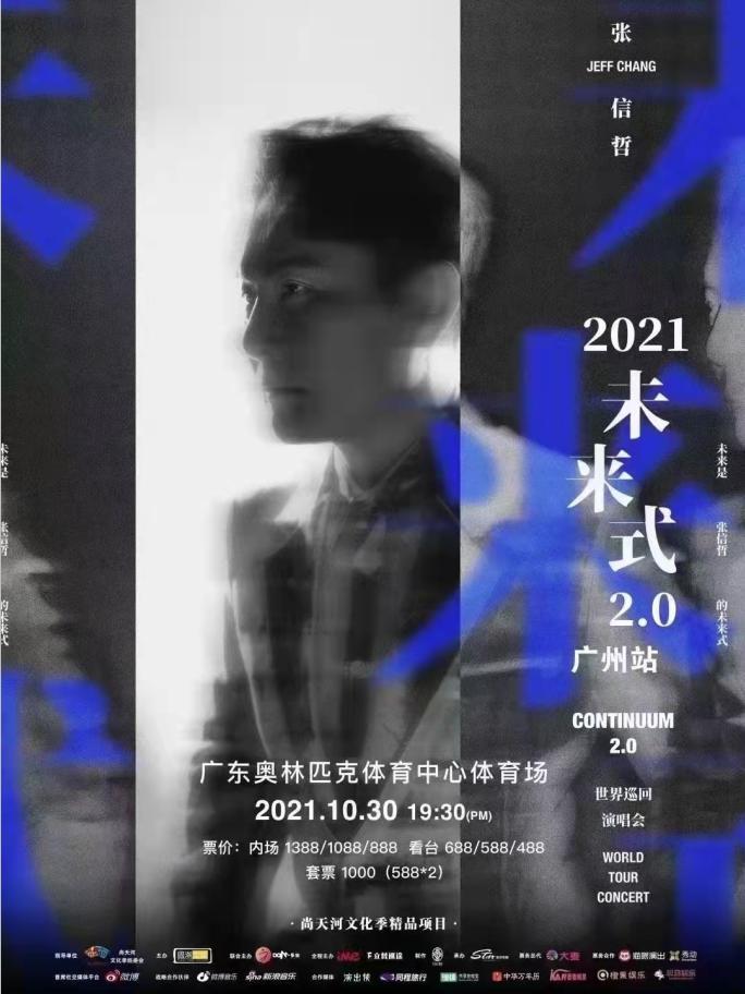 张信哲未来式2.0巡回演唱会广州站