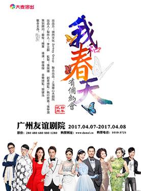 2017年《我和春天有个约会》全明星巡演广州站