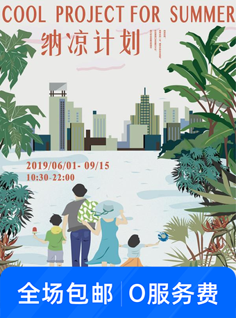 北京早鸟 纳凉计划生态空间艺术展