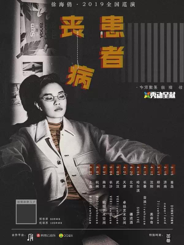 徐海俏2019巡演 杭州站