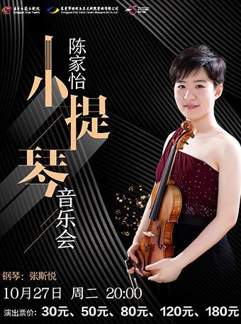 琴弦上的世界——陈家怡小提琴音乐会