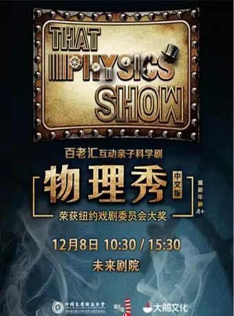 北京站《物理秀》中文版