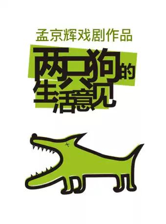 孟京辉经典戏剧作品《两只狗的生活意见》