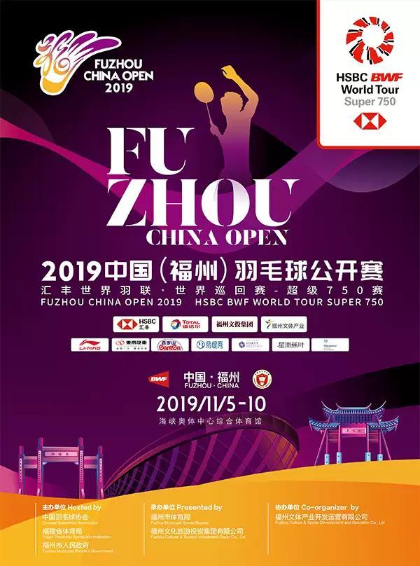 福州 羽毛球公开赛