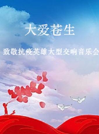 大爱苍生——致敬抗疫英雄大型交响音乐会