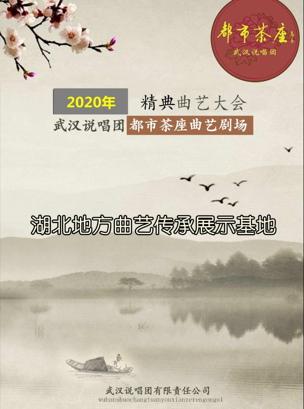 武汉说唱团都市茶座曲艺剧场
