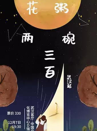 花粥巡演 武汉站