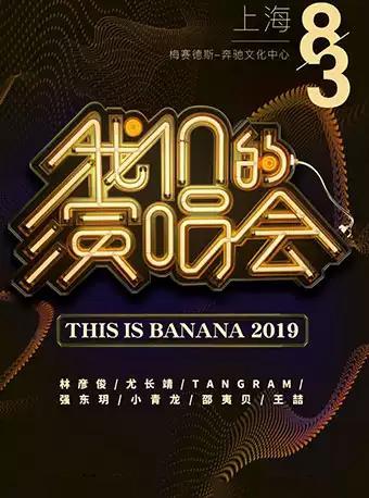 我们的演唱会 香蕉娱乐 上海