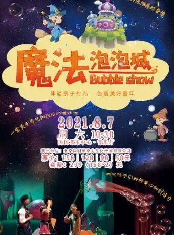 【北京】原创亲子互动剧《魔法泡泡城》