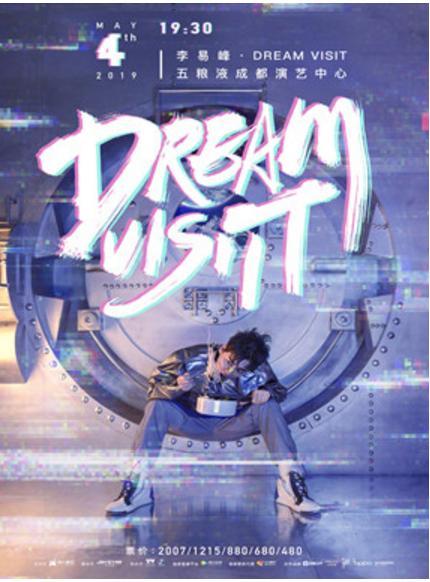 李易峰Dream Visit ·成都站