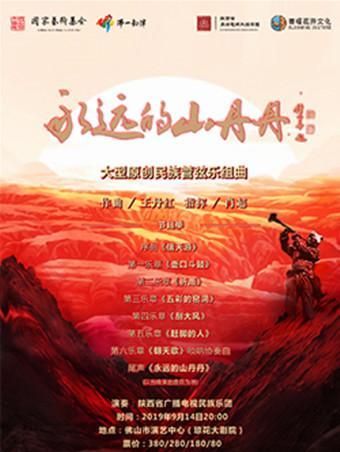 大型原创民族管弦乐组曲《永 远的山丹丹》