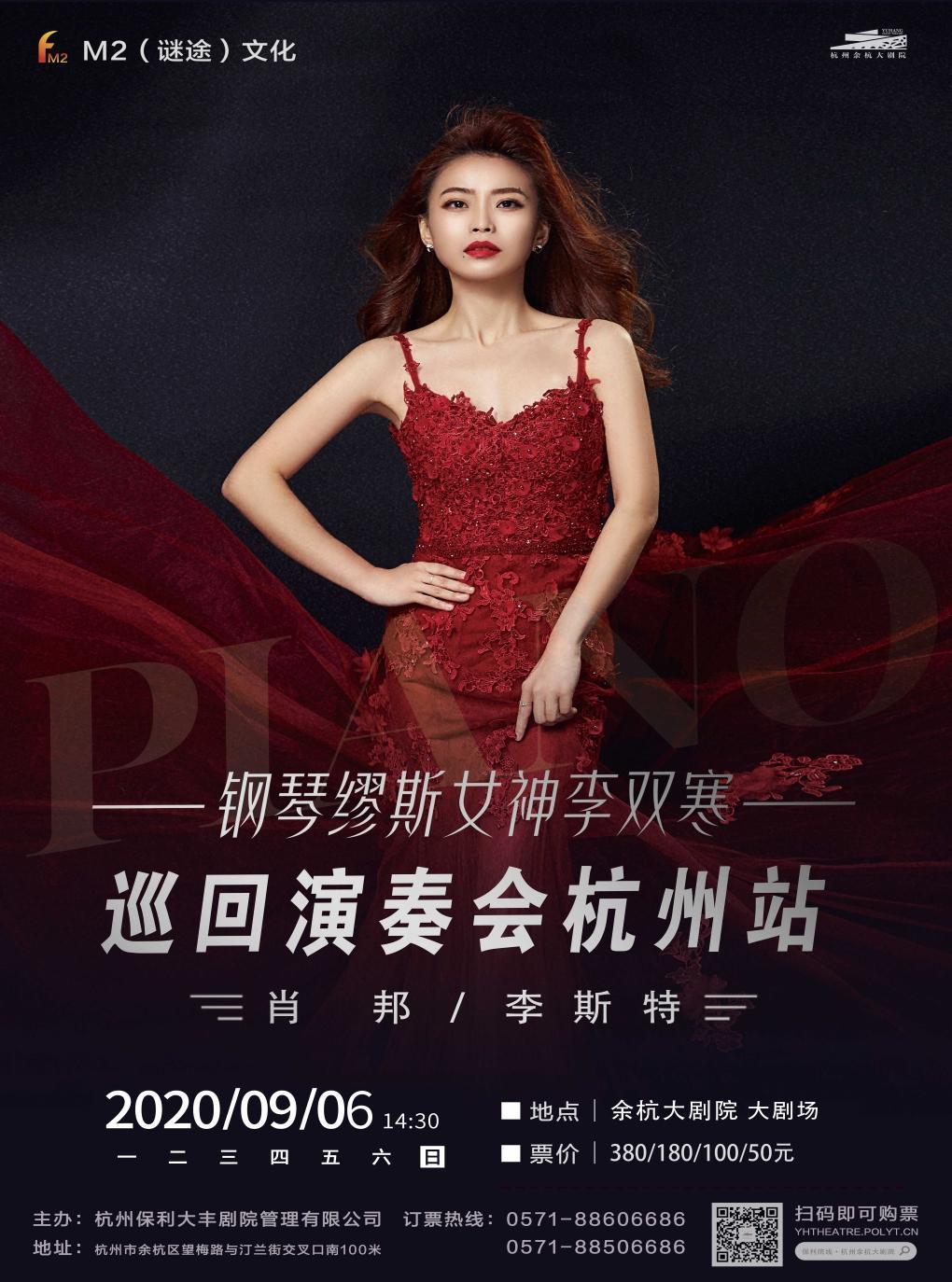 钢琴缪斯女神李双寒——巡回演奏会杭州站