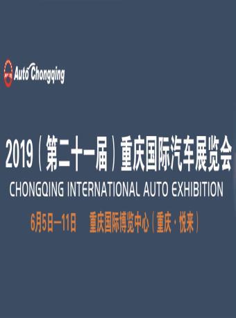 2019重庆国际汽车展览会